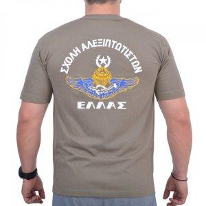 eagle-t-shirt-sxolh-aleksiptwtistwn-me-stampa-xaki-vamvakero-100